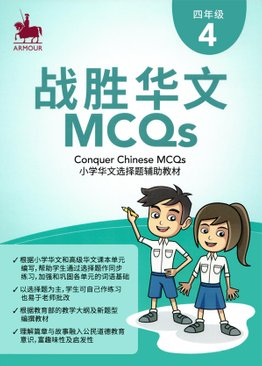 Conquer Chinese MCQs for Primary 4