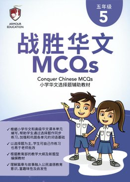 Conquer Chinese MCQs for Primary 5
