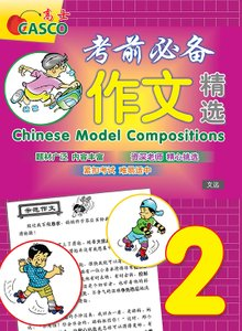 Chinese Model Compositions 考前必备作文精选 Primary 2