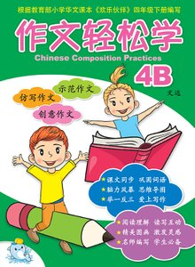 Chinese Composition Practices P4B