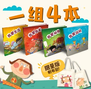 Promotion Extension : (Bundle of 4) I Love Reading Collection 1 + LIMITED EDITION Tote Bag | 《我爱阅读》系列 1 + 1 个限量版帆布包