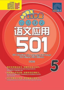 小五华文 语文应用 501 / 501 Questions On Language And Usage For Primary Five Chinese