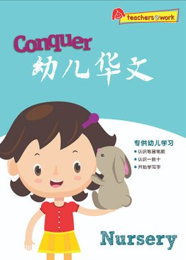 Conquer Preschool Chinese 幼儿华文 Nursery
