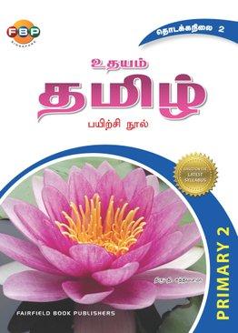 Primary 2 Udhayam Tamil