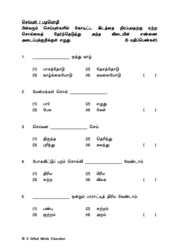 PRIMARY 3 TAMIL PRACTICE PAPERS