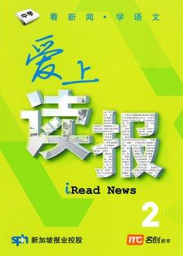 iRead News Sec 2 爱上读报  (中二)