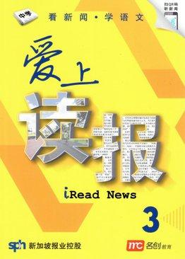 iRead News Sec 3 爱上读报  (中三)