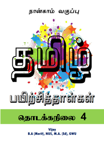 PRIMARY 4 TAMIL PRACTICE PAPERS