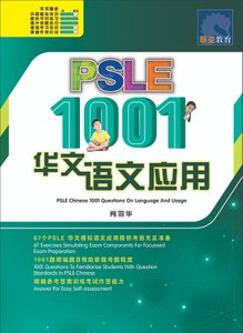 PSLE 1001华文 语文应用 PSLE Chinese 1001 Questions On Language And Usage
