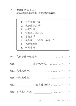 One Stop Guide To Chinese Examination (Primary One) 小学华文一年级语文加油站