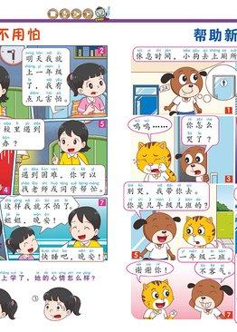 """好朋友 """"Hao Peng You"""" Reading Magazine 2020 Bundle Pack ( 20 Issues ) + EtutorStar Learning Pen"""