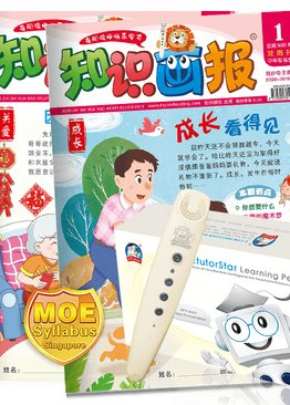 "知识画报 ""Zhi Shi Hua Bao"" Reading Magazine 2020 Bundle Pack ( 20 Issues ) + EtutorStar Learning Pen"