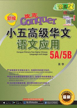 攻克 小五高级华文 语文应用  Conquer Primary Five Higher Chinese Language and Usage 5A/5B