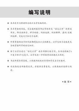 攻克 小五华文 语文应用  Conquer Primary Five Chinese Language and Usage 5A/5B