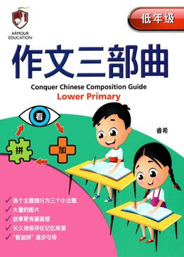 Conquer Chinese Composition Guide for Lower Pri 作文三部曲 低年级