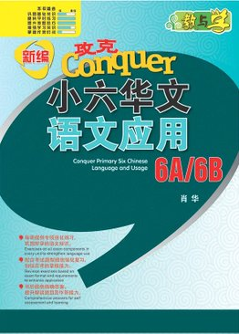 攻克 小六华文 语文应用 Conquer  Chinese Language and Usage 6A/6B