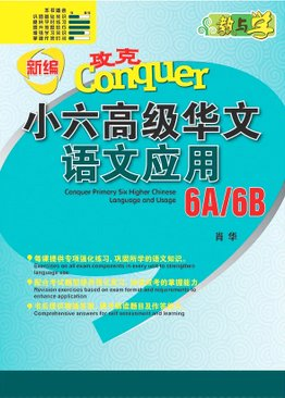 攻克 小六高级华文 语文应用 Conquer Higher Chinese Language and Usage 6A/6B