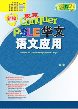 攻克 PSLE 华文 语文应用 Conquer PSLE Chinese Language and Usage