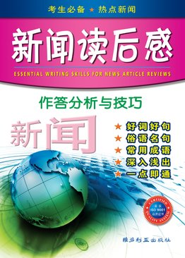 新闻读后感  Essential Writing Skills For News Article Reviews