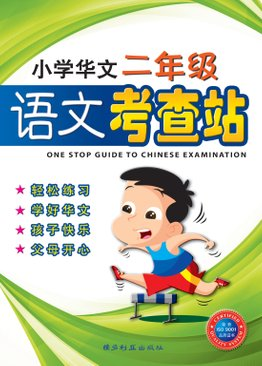 One Stop Guide To Chinese Examination (Primary Two) 小学华文二年级语文加油站