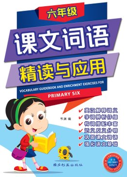 Vocabulary Guidebook and Enrichment Exercises For Primary Six 六年级课文词 语精读与应用