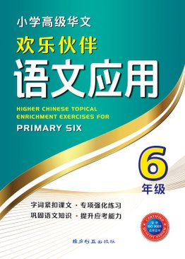 Higher Chinese Topical Enrichment Exercises For Primary Six (NEW) 六年级高级华文小学华文语文应用