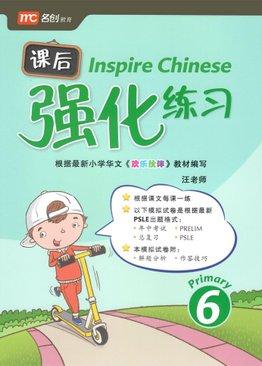 Inspire Chinese 课后强化练习 P6