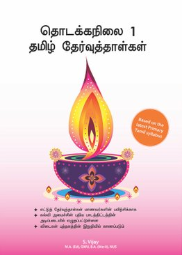 P1 Tamil Specimen Papers