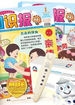 """知识报 """"Zhi Shi Bao"""" Reading Magazine 2018 Bundle Pack ( 20 Issues ) + EtutorStar Learning Pen"""