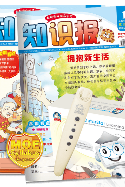 """知识报 """"Zhi Shi Bao"""" Reading Magazine 2020 Bundle Pack ( 20 Issues ) + EtutorStar Learning Pen"""