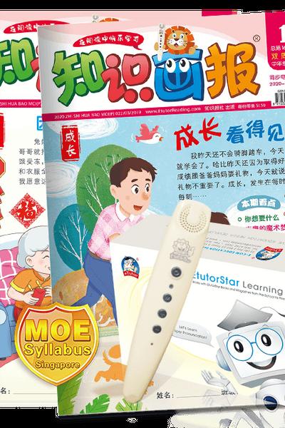 """知识画报 """"Zhi Shi Hua Bao"""" Reading Magazine 2020 Bundle Pack ( 20 Issues ) + EtutorStar Learning Pen"""