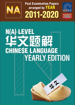 N(A) Level 华文题解 Chinese Language Yearly Edition 2011-2020 + Answers