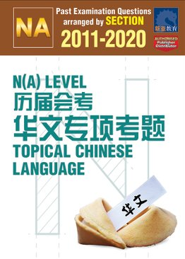 N(A) Level 历届会考 华文专项考题 Topical Chinese Language 2011-2020 + Answers