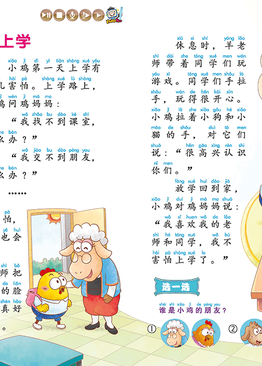 "好朋友 ""Hao Peng You"" Reading Magazine 2021 Subscription (Preschool & Primary 1/2 )"