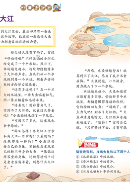 "知识报 ""Zhi Shi Bao"" Reading Magazine 2021 Subscription (Primary 5/6, Secondary 1)"