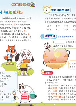 "知识画报 ""Zhi Shi Hua Bao"" Reading Magazine 2021 Subscription ( Primary 3/4 )"