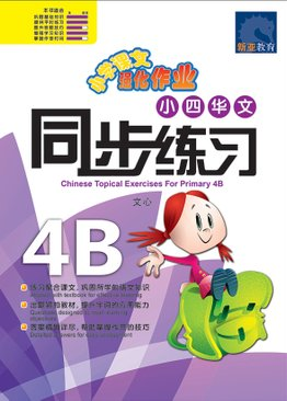 Chinese Topical Exercises Primary 4B 小四华文同步练习