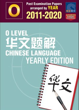 O Level 华文题解 Chinese Language Yearly Edition 2011-2020 + Answers