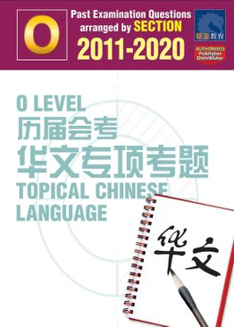 O Level 历届会考 华文专项考题 Topical Chinese Language 2011-2020 + Answers