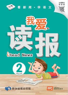 iRead News Junior P2 爱上读报  小二