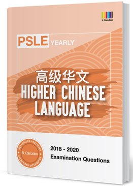 PSLE Higher Chinese Yearly Qns + Ans 2018-2020