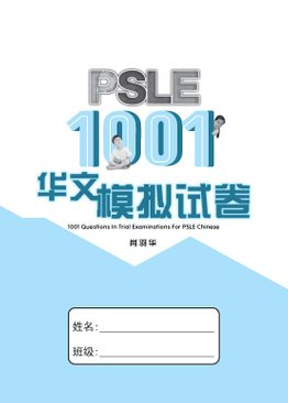 PSLE 1001 华文 模拟试卷 / 1001 Questions In Trial Examinations For PSLE Chinese