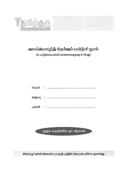 Tamil Oral Examination Guide (O-level)