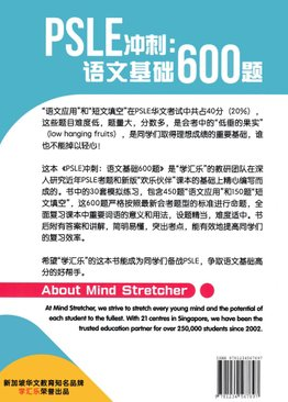 PSLE 冲刺: 语文基础600题 PSLE Chinese: 600 Essential Questions Vol 1