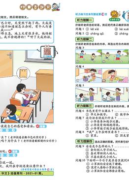 """新天地 """"New World"""" Assessment Magazine  2021 Subscription (Primary 3/4)"""